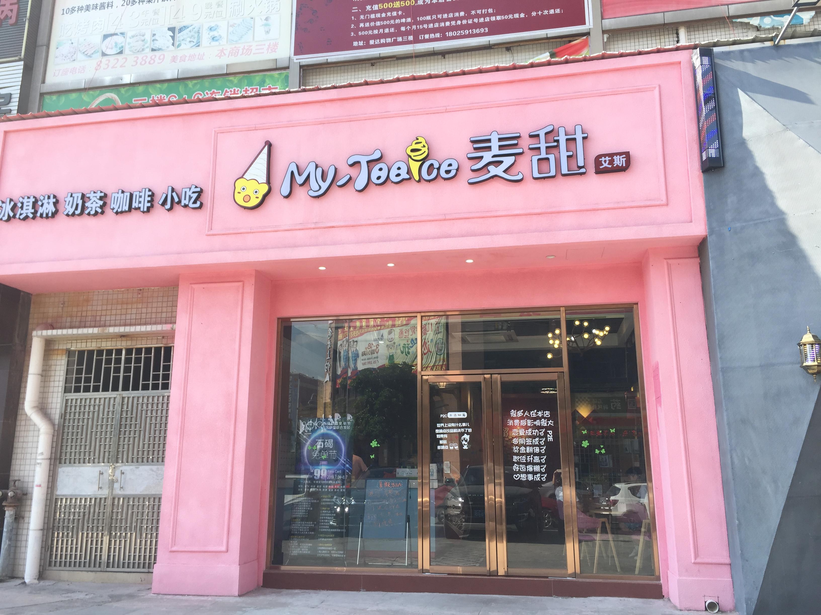 石碣商业街奶茶店急转(位置优越)
