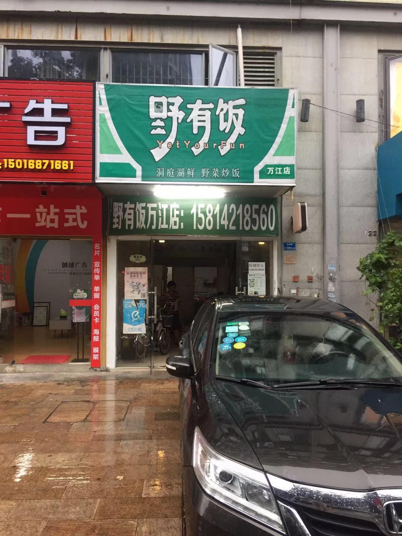 万江街道餐饮店急转(商业街路段)