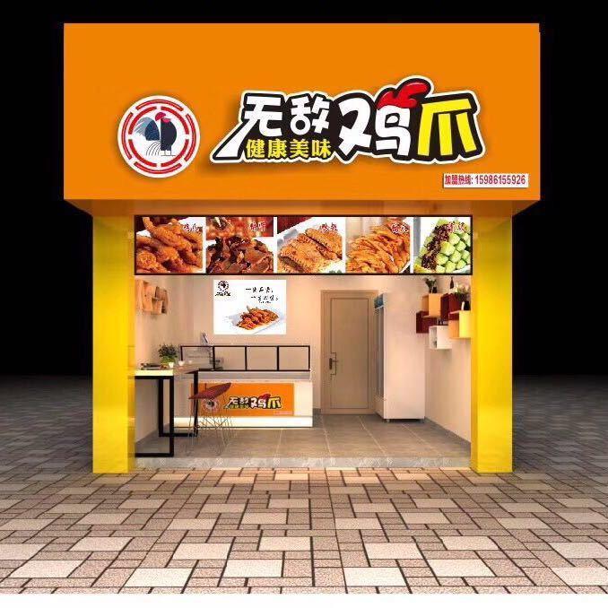 高埗商业街中心位置餐饮店急转