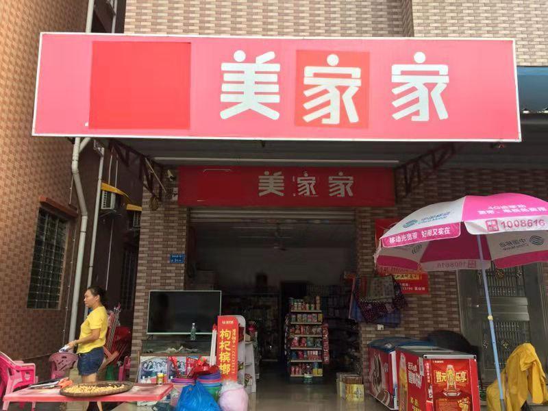 高埗商业街中心便利店急转(商圈成熟)