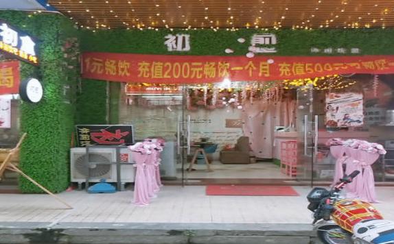 增城区新塘区解放北路盈利中奶茶店转让,地处繁华商圈,客源稳定