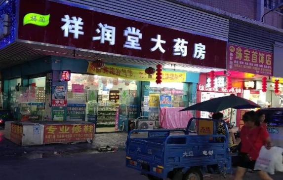 药店转让(大型超市菜市场中心区)