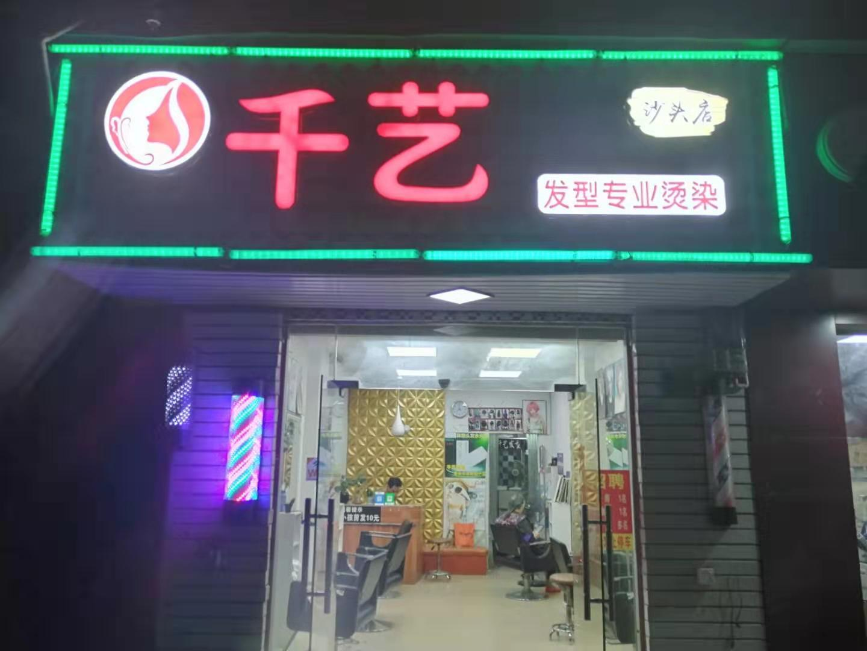 长安市场(千艺)美发店低价急转让,除油烟都可以做