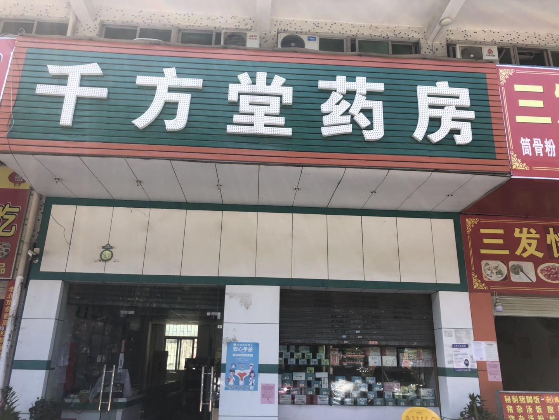 深圳 药店转让(千方堂药房)周围有商业广场!工业园!住宅区!