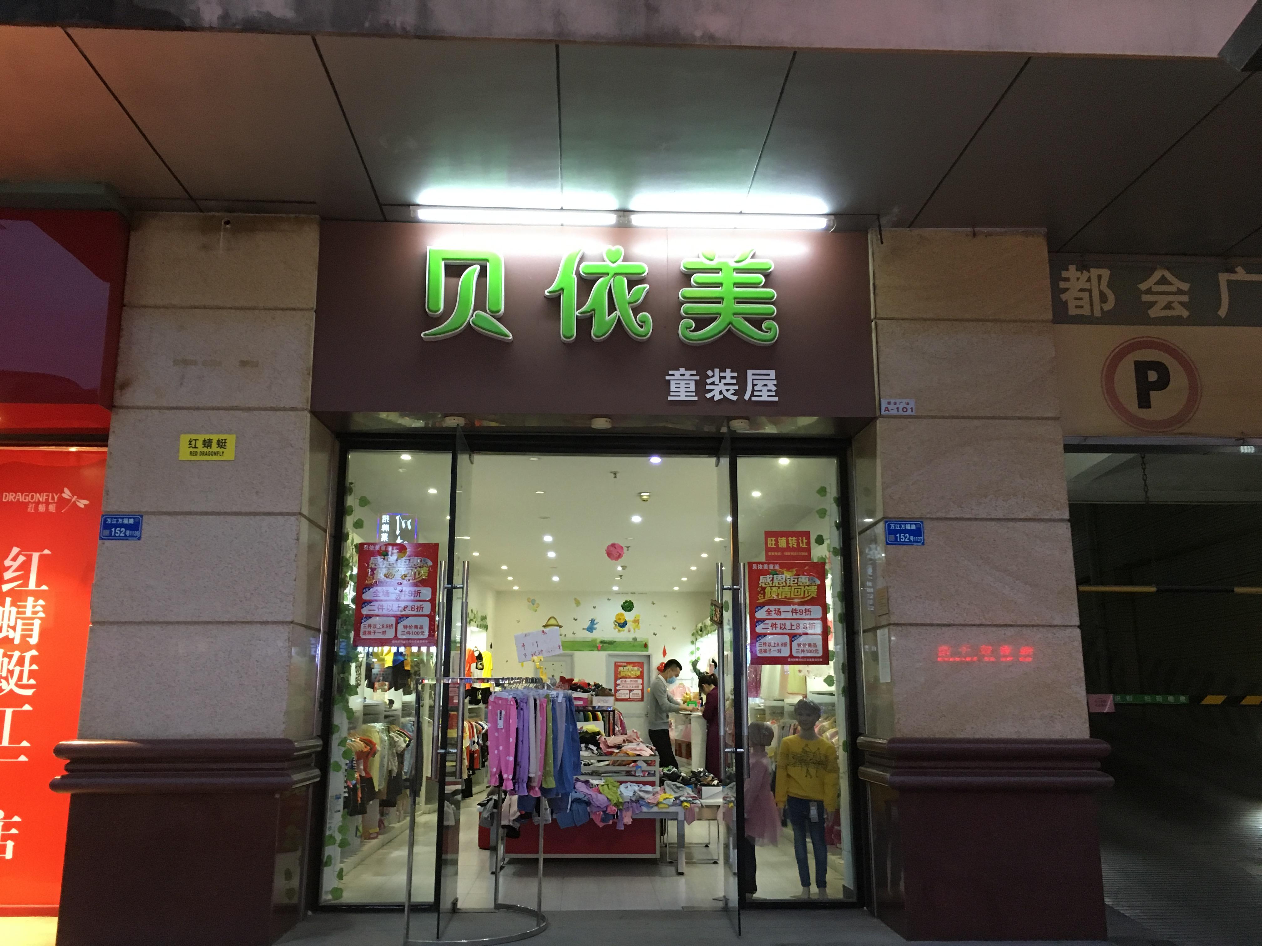 万江 童装店转让(贝依美)位于都会广场内!附近有公寓!学校!