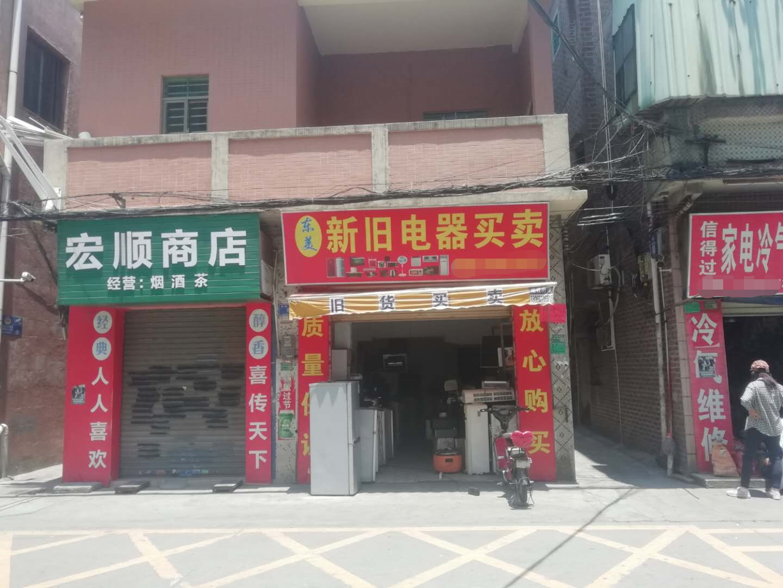 厚街 电器维修店转让(新旧电器)附近有综合市场!公园!学校!