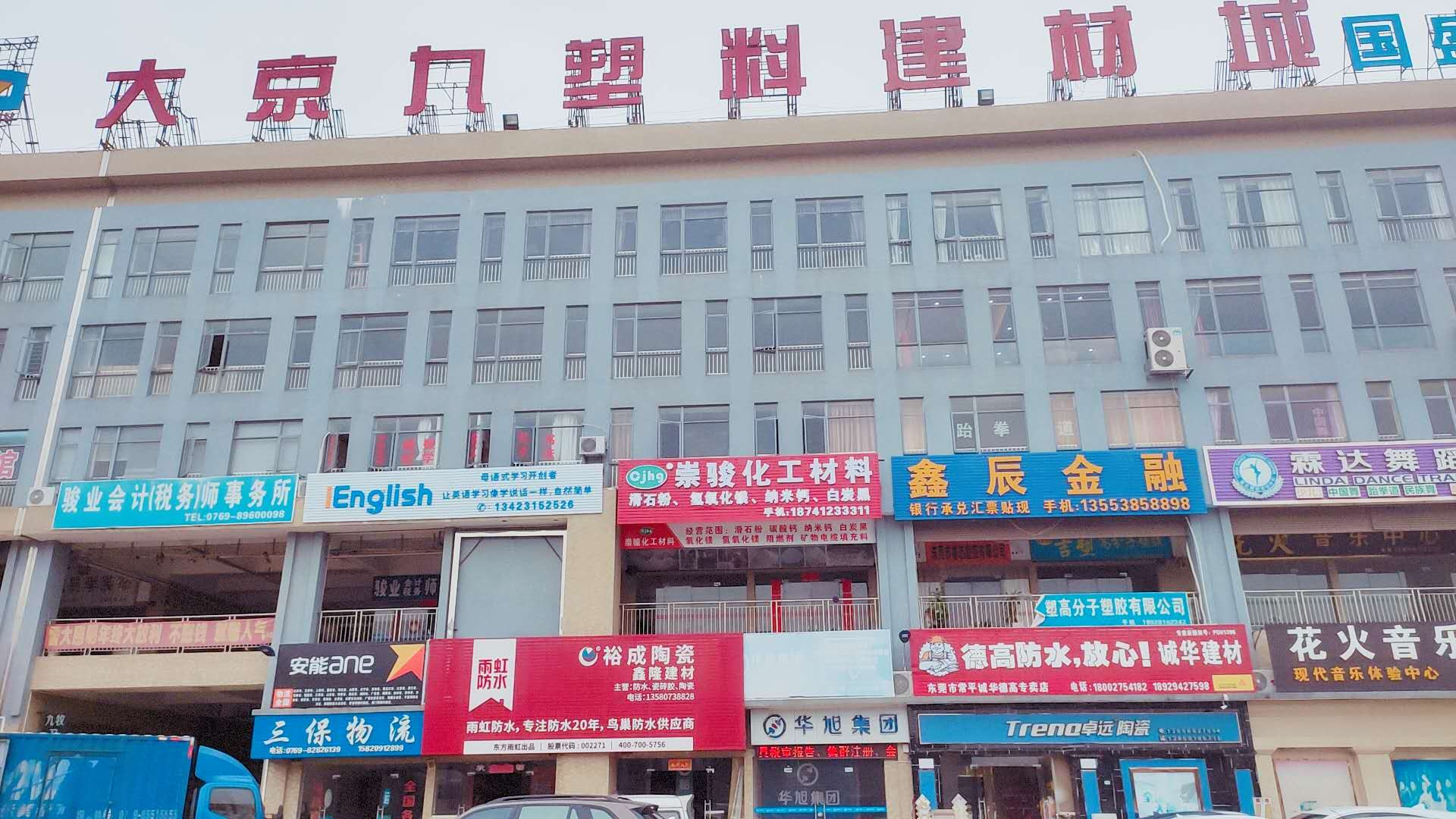 常平 低价转让(皓誉装饰设计)位于大京九家居建材城1号楼!