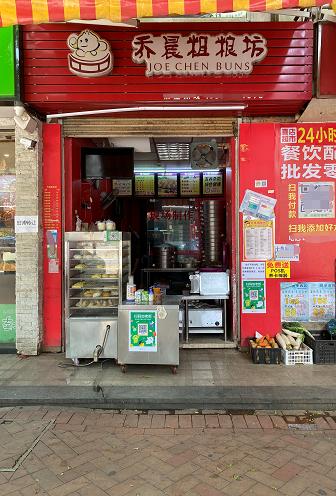 南城早餐店转让(乔晨粗粮坊)位于新天地花园小区中心!人群集中