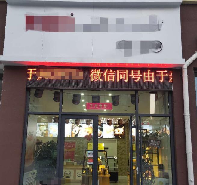 金湾区 蛋糕店低价转让!!(蛋糕店)可以空铺转让!