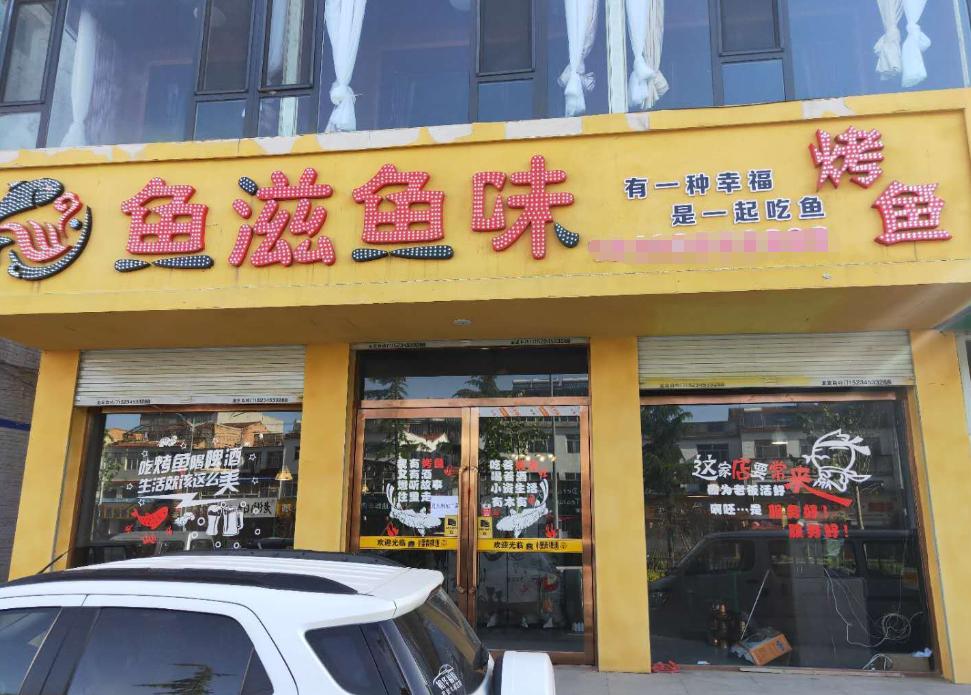 香洲区 餐饮店低价转让!(鱼滋鱼味烤鱼)周边住宅区!人流集中