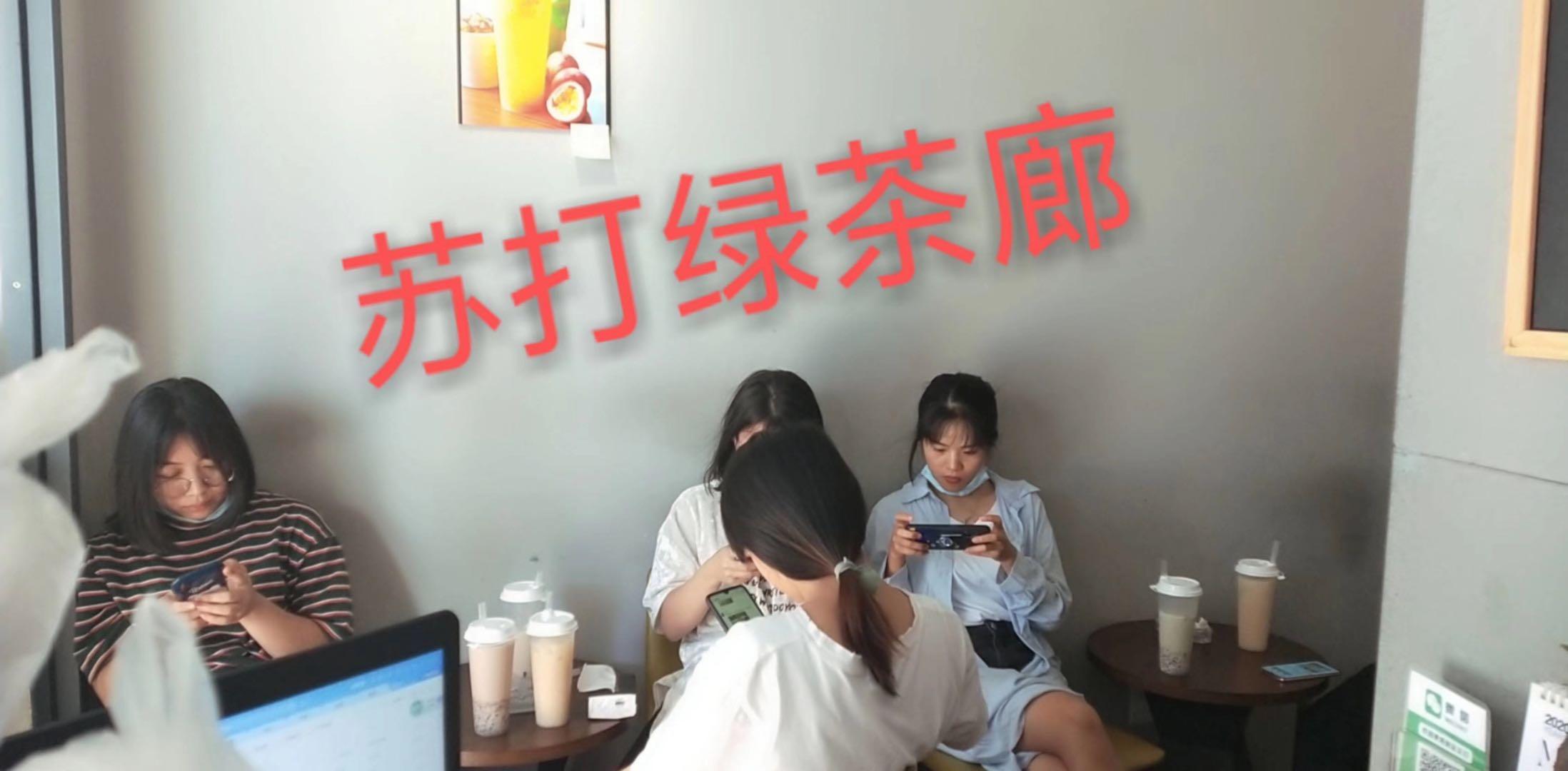 东城美食街 奶茶小吃店转让(蘇打緑)位于中心地带!客源量多!