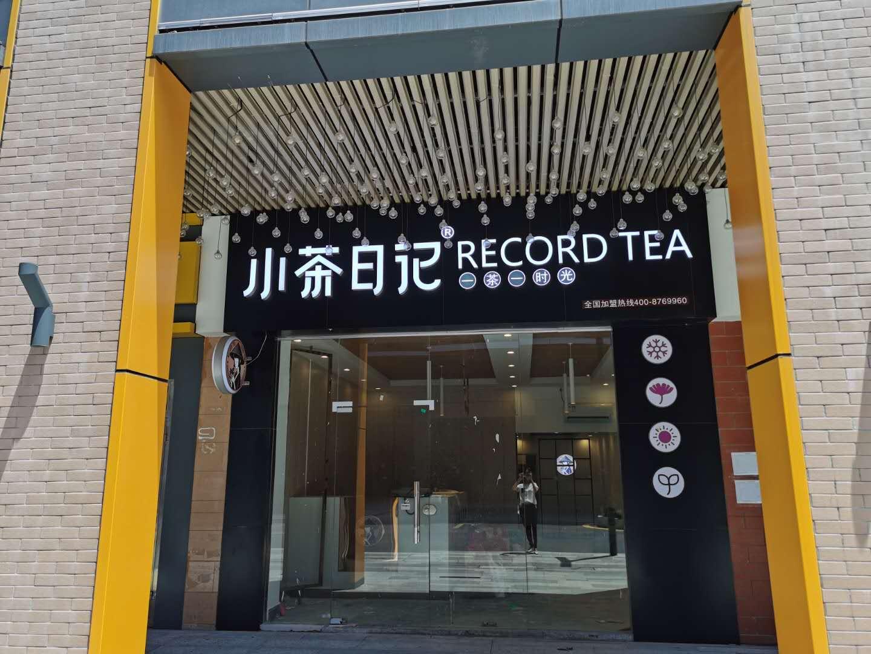 大朗卓为城新装修奶茶店转让(小茶日记)周边是公寓!小区!市场