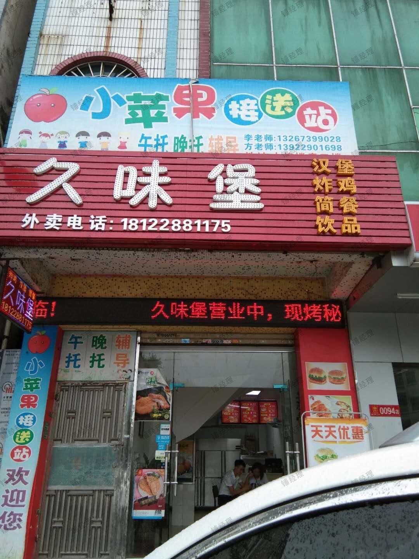 盈利中的汉堡炸鸡甜品店转让