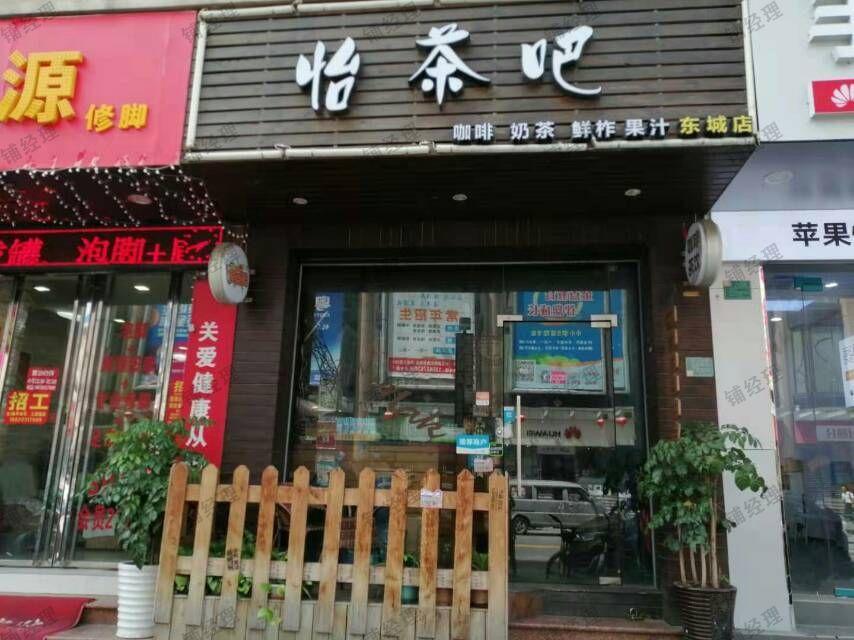 东城 人流密集(怡茶吧休闲饮品店)低价转让!!!