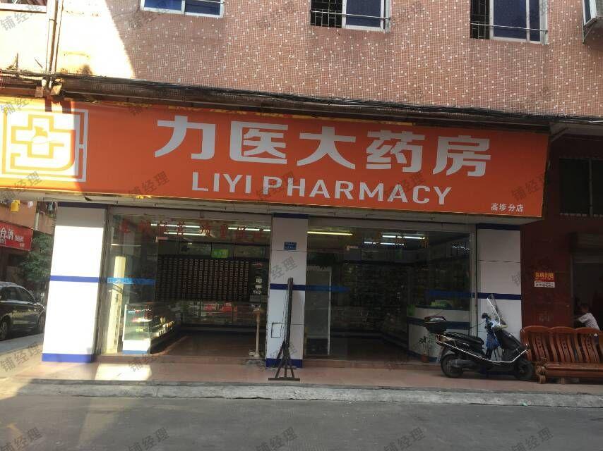 高埗镇 附近有高埗小学,文明小区(力医大药房)低价转让!!!