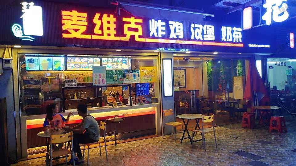 万江区 大型购物广场旁 (琴海涛汉堡奶茶)低价转让!!!