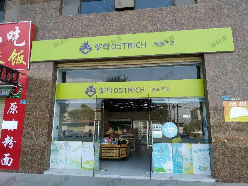 石排田龙路小区门口(鸵鸟OSTRLCH)便利店转让营业额可观