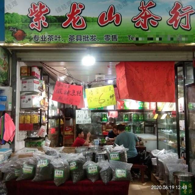 广州市 商业城人流密集(紫龙山茶行)低价转让!!!