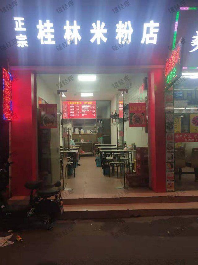 桂林米粉店铺转让