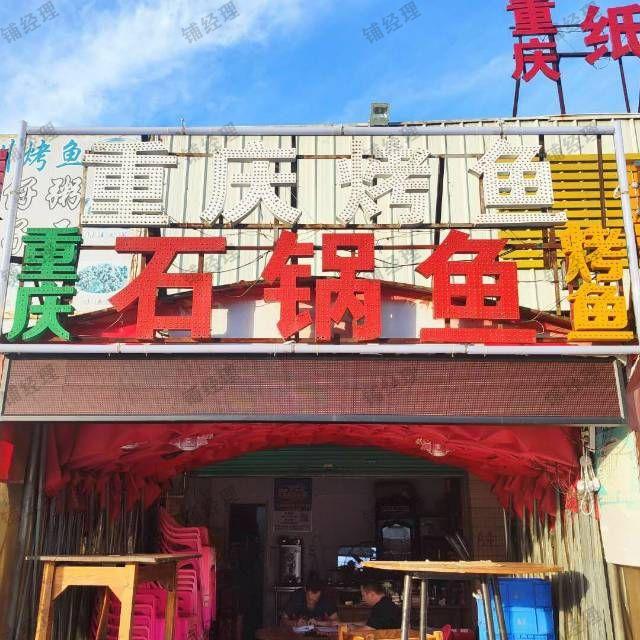 虎门 市场门口夜宵街(重庆石锅鱼)有外摆区!低价转让!